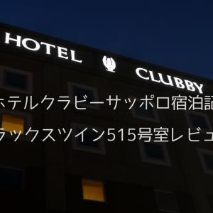 ホテルクラビーサッポロ宿泊記デラックスツイン515号室レビュー。ANA旅作利用北海道旅行。TripAdvisor Best Breakfast Hotels in Japan 2019 Hotel Clubby Sapporo