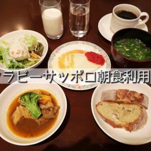 トリップアドバイザー朝食4位。クラビーサッポロ朝食レビュー全メニュー写真で紹介。TripAdvisor Best Breakfast Hotels in Japan 2019