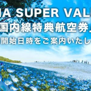ANAタイムセール。羽田-石垣PP単価6.14:土日利用「ANA SUPER VALUE」