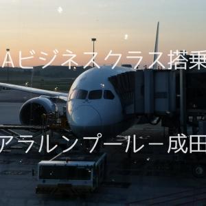 ANAビジネスクラスレビュー。クアラルンプール-成田NH816搭乗記。2020年ANAダイヤモンド(プラチナ)。4便目1月19日。海外発券KUL-NRT往路早朝便