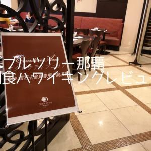 ダブルツリー那覇(旭橋)朝食バイキング利用記(ビュッフェ)全メニューレビュー(写真で紹介)ザ・リバーサイド カフェ&ダイニング。DoubleTree by Hilton Hotel Naha(asahibashi)  restaurant The Riverside Café & Dining breakfast review
