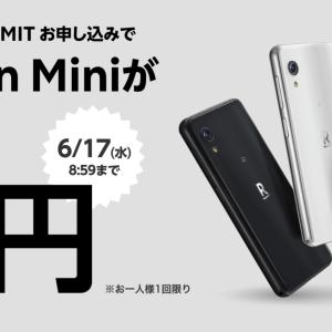6/17までRakuten UN-LIMIT[【Rakuten Mini本体代1円キャンペーン】お申し込み特典手続き紹介。