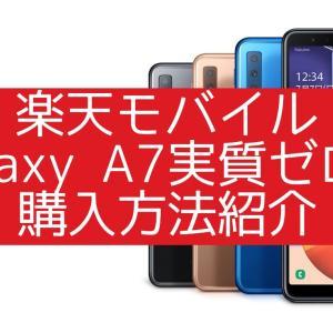 楽天UN-LIMIT【Galaxy A7実質2000円キャンペーン】ゼロ円にする方法も紹介・お申し込み特典手続き