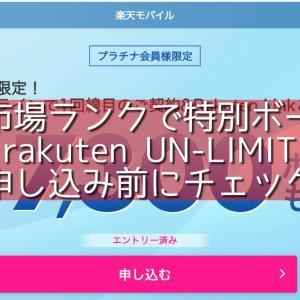 rakutenUN-LIMIT申込み前に楽天ランクチェック。特別ボーナス楽天市場ゴールド・プラチナ・ダイヤモンドで増加。