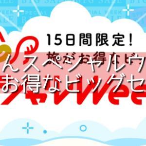 【6月16日から】じゃらんスペシャルウィーク。最大5万円クーポン配布。旅がお得なビッグセール開始。