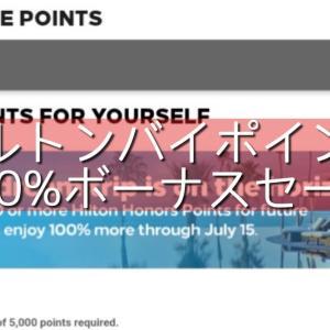 7月15日まで【大晦日カウントダウンHilton東京ベイ宿泊74%オフ。7月連休夏休み・沖縄瀬底リゾートも安くなる】ヒルトンバイポイント(購入)100%ボーナスセール。ハイシーズンに威力発揮。ディズニーリゾート利用にオススメ。Your dream trip on the horizon