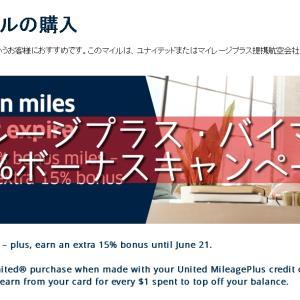 6月21日まで:85%ボーナスで購入出来る・ユナイテッド航空バイマイル。マイレージプラス Stock up on miles that never expire Earn up to 70% bonus miles – plus, earn an extra 15% bonus until June 21(United Mileage Plus)