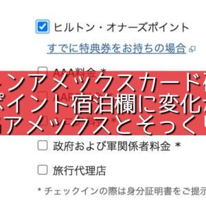 ヒルトンAMEX日本発行確定か、ポイント宿泊項目に変化。SPGアメックス無料宿泊特典にそっくり。HILTON HONORS AMERICAN EXPRESS Aspire・Surpass CARD