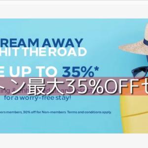 ヒルトン宿泊最大35%OFFセール 食事代割引あり。オーストラリア・マレーシア・インド。save up to 35% off(Hilton sale)