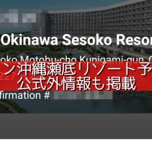 ヒルトン沖縄瀬底リゾート予約完了。7月1日開業「日本初」のビーチリゾートホテルを紹介 HILTON OKINAWA SESOKO RESORT