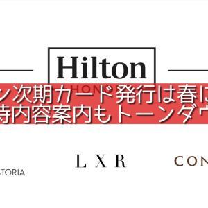 ヒルトン日本次期カード発行は春まで延期。特典内容もどうなるのか。Hilton Honors  Card