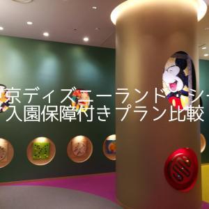 【東京ディズニーリゾート入園保障】チケット・権利付きホテル一覧比較。ランド・シー7月連休・夏休み料金まとめ。お得ホテルはコレだ。