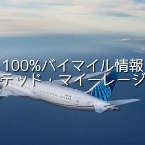 1月31日まで:100%ボーナス ユナイテッド航空 マイレージプラス バイマイル Get up to 100% bounus miles  United mileagePlus
