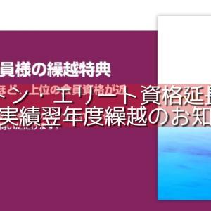 ヒルトン2020年宿泊実績・ステータスを2021年に繰越延長【コロナ対応】