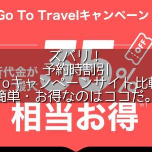 【随時更新】予約時割引GoToキャンペーン対応旅行サイト一覧。オススメと詳細と予約方法紹介。