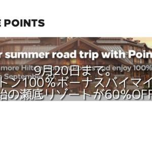 9月20日まで:年末年始瀬底リゾート60%オフ・ヒルトンバイポイント(購入)100%ボーナスセール。ハイシーズン宿泊に威力発揮。ディズニーリゾート利用にオススメ【大晦日カウントダウンHilton東京ベイ・瀬底リゾートが安くなる】。Fuel your  summer road trip with points