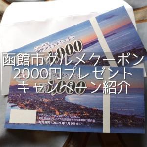 【おトク】函館宿泊者に「函館市グルメクーポン」1名につき1セット2000円分プレゼント。予約方法・利用記。