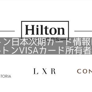 ヒルトン日本次期カード発行アナウンスに変化。三井住友ヒルトンオナーズVISAカードの利用期間延期発表。Hilton Honors Card