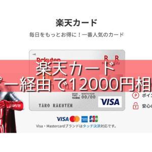 楽天カード。モッピー経由申し込みで合計12000円(モッピー7000円・楽天5000P)還元。さらに3000円相当追加獲得する方法も紹介。