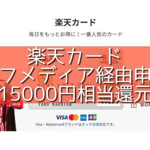 楽天カード。ライフメディア経由申し込みで合計15000円(ライフメディア8000円・楽天7000P)還元。