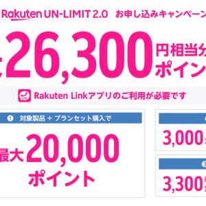 楽天モバイル【最大26300ポイント還元OPPO A5 2020などが0円に】実機写真掲載。お申し込み特典手続き紹介。Rakuten  UN-LIMIT高ポイントバック。