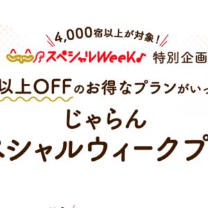 9月1日から:じゃらんスペシャルウィーク最大5万円クーポン配布。旅がお得なビッグセール開始。予約方法お得技なども紹介