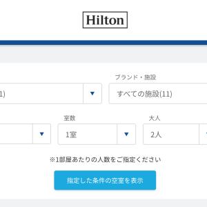 ヒルトン公式予約GoToトラベルキャンペーン割引予約方法紹介。セール・HPCJも併用可能・最大55%オフ。