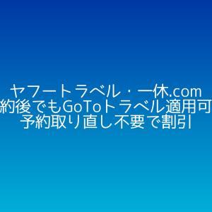 ヤフートラベル・一休.com。予約後でもGo Toトラベル適用可能。予約の取り直し不要で割引。東京都民解禁前予約は適用になるか。