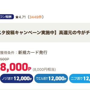 復活。楽天カード・ライフメディア経由申し込みで合計15000円(ライフメディア8000円・楽天7000P)還元