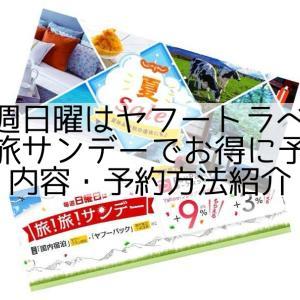 10月土日沖縄1万円・北海道年末年始も格安・ヤフートラベル毎週日曜日は旅!旅!サンデーセールでGoToトラベルが更にお得。予約方法紹介。