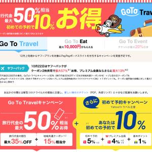 10月22日Yahoo!トラベル、宿泊・ツアーが実質最大70%割引。GoToトラベルキャンペーン・独自クーポン併用。
