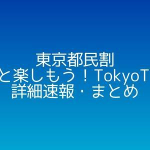 東京都民割(もっと楽しもう!TokyoTokyo)予約方法【GoToトラベル利用併用可能・割引クーポン/セールも掲載】