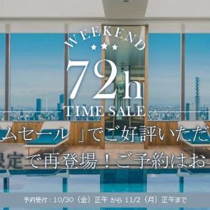 一休ドットコム週末72時間限定セール・旅館14日間タイムセール開催。GoTo併用可。もっとtokyoを利用しなくても安い。