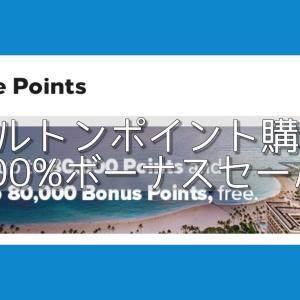 3月5日迄:ヒルトンバイポイント100%ボーナスセール。有償の66%オフ。ハイシーズン宿泊に威力発揮。ディズニーリゾート・箱根小田原散策にオススメ