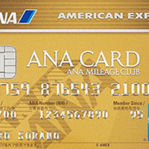 【9万マイル獲得】ANAアメックスゴールドカード紹介キャンペーン