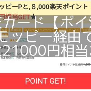 楽天カード:モッピー経由申込で最大21000円相当還元(モッピー11000+2000・楽天8000)ポイントサイト利用がお得な理由。