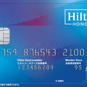 ヒルトンオナーズアメックスカードの紹介・特典のまとめ。カードを持てばヒルトンオナーズゴールド会員になれる。ホテル利用するなら必須カードです。