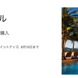 6月10日迄:IHGバイポイント100%アップキャンペーン(最大2倍)