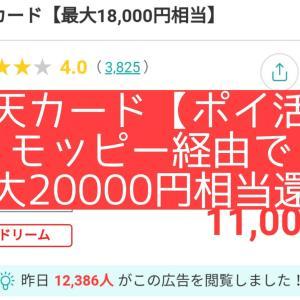 楽天カード:モッピー経由申込で最大20000円相当還元(モッピー11000+2000・楽天7000)ポイントサイト利用がお得な理由。