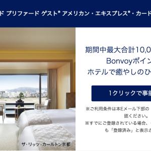 8月31日まで:SPGアメックス利用宿泊で最大10,000ポイント還元:夏のご滞在はMarriott Bonvoyのホテルで(5万円毎に5000ポイント)