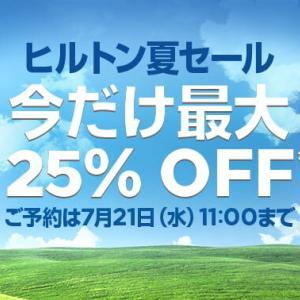 7月21日予約まで:ヒルトン夏セール宿泊25%OFFセール:夏休み利用。Japan  Up To 25% Off Sale(Hilton sale)