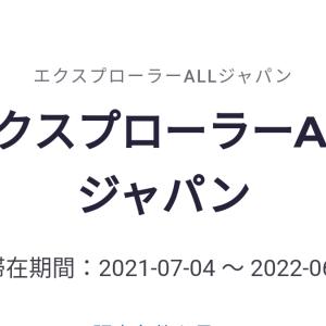 8月11日迄、アコーホテル30%オフセール・エクスプローラーALLジャパン開始!。来年6月まで予約可能。ALL – Accor Live Limitless 30% off sale