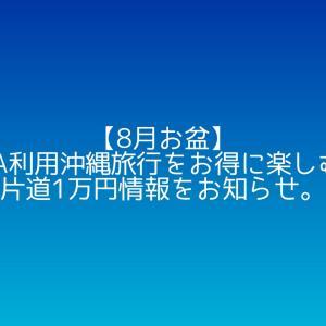8月沖縄旅行特価・ANAタイムセール開催。格安路線紹介【PP2倍、単価3.5 ANA SUPER VALUE】「ANA SUPER VALUE SALE」