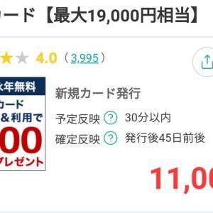 楽天カード:モッピー経由申込で最大21000円相当還元+iPad Airが当たる(モッピー11000+2000・楽天8000)ポイントサイト利用がお得な理由。
