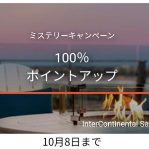 10月8日迄:IHGバイポイント最大100%アップ購入ミステリーキャンペーン