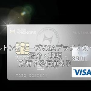 三井住友ヒルトンオナーズVISAプラチナカードの紹介・特典説明。カードを持てばダイヤモンド会員への近道になる。