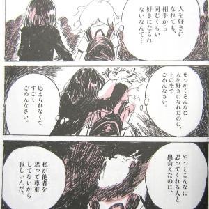 永田カビ氏『1人交換日記』1巻2巻の感想と自分へのメッセージ