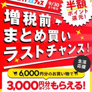 イオンなど街でのお買い物が50%還元‼︎さらに1300円もらえます❤︎