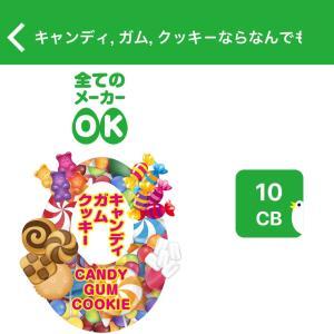 キャンディ・ガム・クッキーのレシートが10円に❤︎
