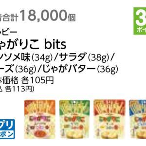 実質10円❤︎itsmonにポン活じゃがりこ出てますよ〜♪